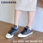 セール コンバース CONVERSE ALL STAR 100SNAKE OX レディース 靴 シューズ スニーカー ローカット オールスター オールシーズン カジュアル 定番 白 ヘビ