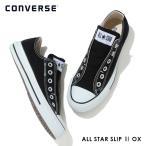 コンバース CONVERSE ALL STAR SLIP III OX スニーカー レディース 靴 シューズ ローカット ALLSTAR キャンバス スリッポン 32163790 32163791 2018新作