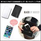 BLACK BY MOUSSY ブラックバイマウジー キルティングポーチ スマホウォレット 小銭入れ 財布 バッグ ポシェット 斜めがけ ブランド 人気 通販