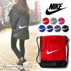 ナイキ(NIKE) 通販 ナイキ ブラジリア ジムサック レディース メンズ ユニセックス キッズ バッグ 鞄 リュック ナップサック スポーツ ブランド ロゴ ジム