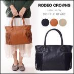 ロデオクラウンズ RODEO CROWNS SHRINK FRINGE トート レディース バッグ 鞄 トートバッグ トート 大容量 大きめ ブランド 通学 通勤 通学 バッグ [Y100]