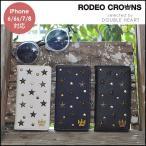 ロデオクラウンズ RODEO CROWNS スタースタッズ/手帳iphoneケース iphone8 ケース 手帳型 鏡 おしゃれ iphone6s iPhone7 星 スタッズ アイフォン c06921602