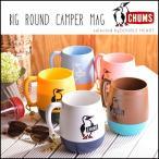 CHUMS チャムス 通販 Big Round Camper Mag コップ マグカップ ブービーロゴ インテリア 食器 おしゃれ アウトドア ch62-1047