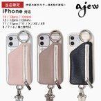 エジュー ajew 通販 一部12月上旬予約 ajew cadenas zipphone casebicolor ダブルハート別注 iphoneケース アイホンケース スマホケース iPhone12 12pro 12mini