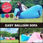 トイソファー TOY SOFA ソファ Easy baloon sofa イージーバルーンソファー ポータブル 折りたたみ アウトドア イベント 簡単