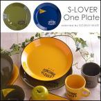 S-LOVER ワンプレート 洋食器 食器 キッチン アメリカン インテリア 雑貨 おしゃれ 安い アウトドア プレゼント ギフト 新居 引っ越し 1人暮らし