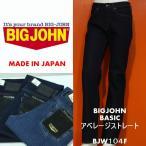 BIGJOHN/ビッグジョン/ジーンズ/ストレッチ/ストレート/デニム/レギュラー/メイドインジャパン/日本製