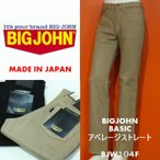 BIGJOHN/ビッグジョン/ジーンズ/ストレッチ/ストレート/カラー/レギュラー/メイドインジャパン/日本製