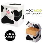 スライスチーズ ケース ポット ストッカー 牛柄 MOOMOO joie チーズ保存容器 BPAフリー
