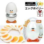 エッグボイリー 電子レンジでゆで卵 joie msc キッチンツール キッチン雑貨 プレゼント インスタ映え ダブルスリー