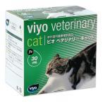 ビオ ベテリナリー キャット 30mLx7 日本全薬 ビオインターナショナル 猫用