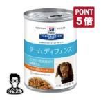 【ポイント5倍】犬用【ダームディフェンス シチュー(チキン&野菜):354g】×12缶×【1ケース】ヒルズ