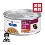 【送料無料】【NEW】犬用【i/d シチュー(チキン&野菜):156g】×24缶×【1ケース】ヒルズ