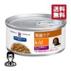 【送料無料】【NEW】犬用【k/d シチュー(ビーフ&野菜):156g】×24缶×【1ケース】ヒルズ