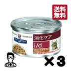 【送料無料】【NEW】猫用【i/d シチュー(チキン&野菜):82g】×24缶×【3ケース】ヒルズ