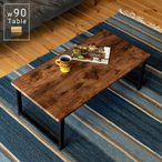 テーブル センターテーブル ローテーブル おしゃれ 木製 幅90cm 座卓 北欧 ロータイプ 木目 長方形 スチール シンプル