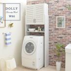 ランドリーラック ラック 棚 扉付き ランドリー収納 洗濯機収納 収納棚 おしゃれ 木製 洗面所 北欧 シンプル 収納家具