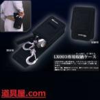 キトー レバーブロック LX003 専用収納ケース