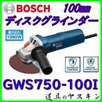 ボッシュ BOSCH 100mmディスクグラインダー GWS750-100I(安全機構付)