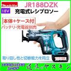マキタ JR188DZK 18V充電式ワンハンドレシプロソー 本体 ケ-ス