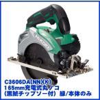 HiKOKI(日立工機) マルチボルト 36V 165mm充電式丸ノコ (黒鯱チップソー付) C3606DA(NN)(K) 緑/本体のみ