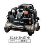 日立工機  高圧エアコンプレッサ(釘打機用)  EC1245H2(TN)   お支払方法が、代引き又はお振込み後の場合、送料無料!!
