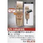 ニックス(KNICKS)  チェーン式2段フリーホルダー  KN-100JFDX