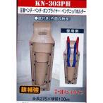 ニックス(KNICKS) 圧着ペンチ・ペンチ・ポンプライヤ・ペンチニッパホルダ  KN-303PH