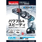 マキタ 充電式鉄筋カッタ SC162DRG(バッテリBL1860B・充電器DC18RC・ プラスチックケース付)