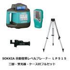 ソキア 自動整準レベルプレーナー LP515 三脚付・受光器付・ケース付フルセット