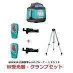 お得!!ソキア 自動整準レベルプレーナー LP515 三脚付 W受光器・クランプセット