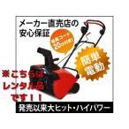 【レンタル品/新品】家庭用電動除雪機 スノーエレファント 20Mコード付き 数量限定※3ヶ月レンタル