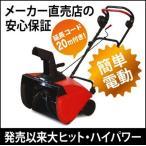 【12/14】家庭用除雪機 電動スノーエレファント 専用コード20m付き ※訳あり特価/見本使用品キズ汚れありのため