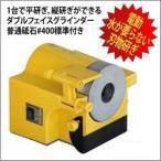 研磨機・刃物研ぎ機・グラインダー:ダブルフェイスグラインダー 未使用(わけあり/訳あり特価)