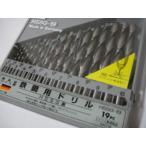 ドイツ製 ドリル刃 KEIL社 HSSG鋼 19本セット DIN規格 わけあり/訳あり特価 ケースにキズ汚れありのため