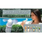 Yahoo!道具満足【暑さ対策】【夏祭りに】 コードレスミニ扇風機 手のひらサイズ ロマンチックファン 6柄からお選びください
