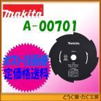 マキタ Makita A00701 刈払機用ノコ刃230mm8枚刃