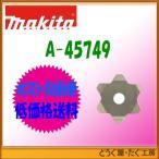 マキタ 刈払機/草刈機用部品 刈刃巻付き防止カッタ A-45749