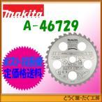 マキタ エンジン刈払機・充電式草刈機 (チップソー標準付属タイプ)部品 ファインチップソー φ230(刃数32)A-46729