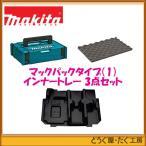 マキタ マックパック タイプ(1) +インナートレー 838110-1+スポンジ蓋 3点セット  バッテリー最大5個、充電器1個 を収納できます。
