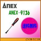 【送料無料 】 ■ L51 レタ-パック発送  アネックス ANEX-9136 クリップリム-バ-10mm