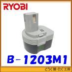【数量限定】 京セラ(リョービ) メーカー純正 正規品 工具セット商品より取り出しました! ニカド電池パック バッテリ 1,300mAh  B-1203M1
