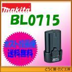 【台数限定】マキタ 新品・純正 7.2V リチウムイオンバッテリ BL0715 7.2V-1.5Ah