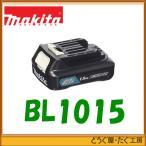 【純正・正規品・新品】台数限定・箱なし マキタ 10.8V リチウムイオンバッテリ BL1015(1.5Ah)
