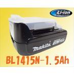 【数量限定】箱なし・純正・マキタ 14.4V-1.5Ah リチウムイオンバッテリ BL1415N