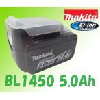 【数量限定】純正 新品 箱なし・マキタ 14.4V-5.0Ah リチウムイオンバッテリ BL1450