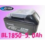正規品・純正・箱なしマキタ 18V-5.0Ah BL1850B 自己故障診断機能・残量表示付・過充電防止保護回路搭載  BL1860Bよりも経済的で お買い得!