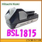 【数量限定商品】HiKOKI(旧 日立工機) 軽量バッテリー 18V  リチウムイオン電池 BSL1815 (1.5Ah)    BSL1825/BSL1830/BSL1860をお使いの方