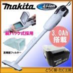 大人気!マキタ 14.4V コードレスクリーナー(本体・3.0Ahバッテリ・充電器)使ってみれば実感 CL142FDRFW 紙パック方式  充電式掃除機 当店専用仕様