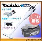 マキタ 18V コードレスクリーナー (本体・3.0Ahバッテリ・充電器)充電式クリーナー 使ってみれば実感 CL180FDRFW カプセル式掃除機!当店専用仕様